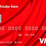 Кредитная карта Альфа Банк 100 дней без процентов