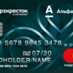 карта перекресток альфа банк