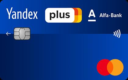 Кредитная карта Яндекс плюс Альфа банк оформление и отзывы