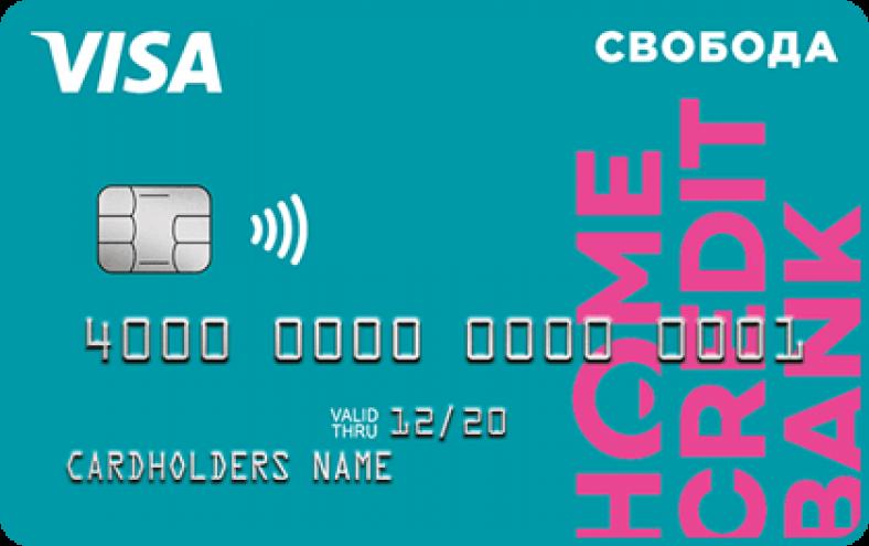карта рассрочки хоум кредит банк