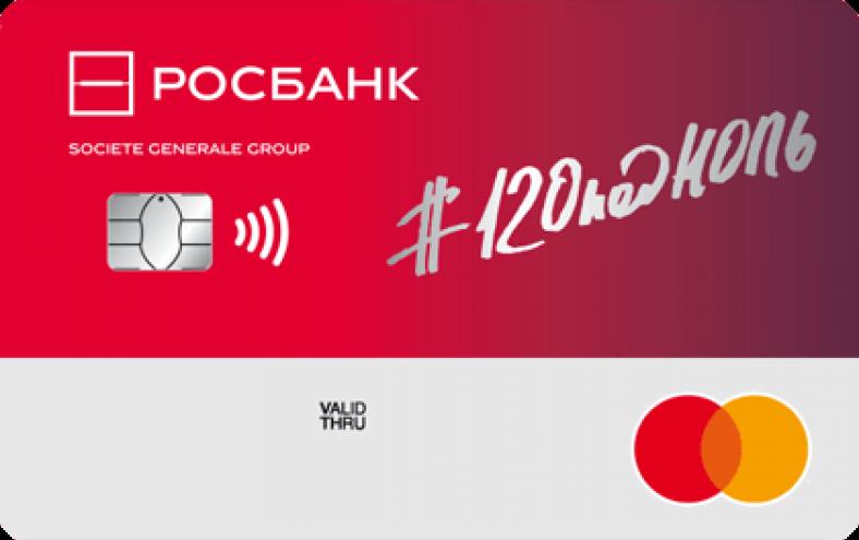 кредитная карта росбанк 120 под ноль