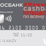 кредитная карта росбанк можно всё
