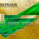 золотая кредитная карта сбербанк