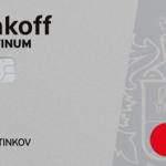 Кредитная карта Тинькофф Платинум онлайн заявка