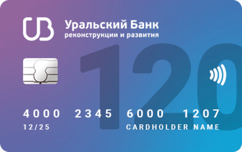 Кредитная карта УБРиР 120 дней без процентов