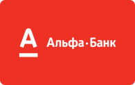 Кредит наличными Альфа-Банк