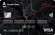Кредитная карта AlfaTravel Classic
