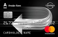 Кредитная карта CashBack от Альфа банка