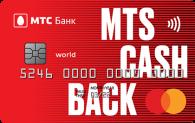 Кредитная карта МТС Кэшбэк