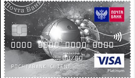 Кредитная карта Почта Банк Элемент 120