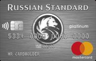 Кредитная карта Русский Стандарт Платинум