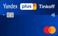 Кредитная карта Яндекс плюс Тинькофф